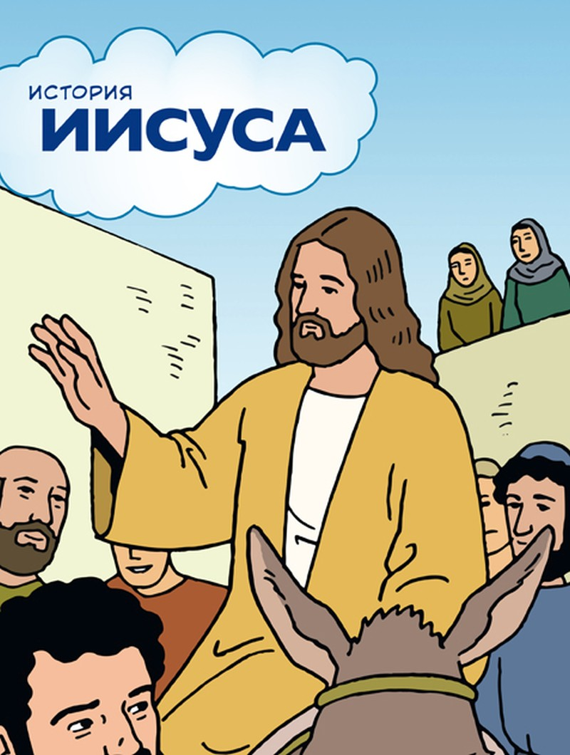 The Jesus Storybook - russisch