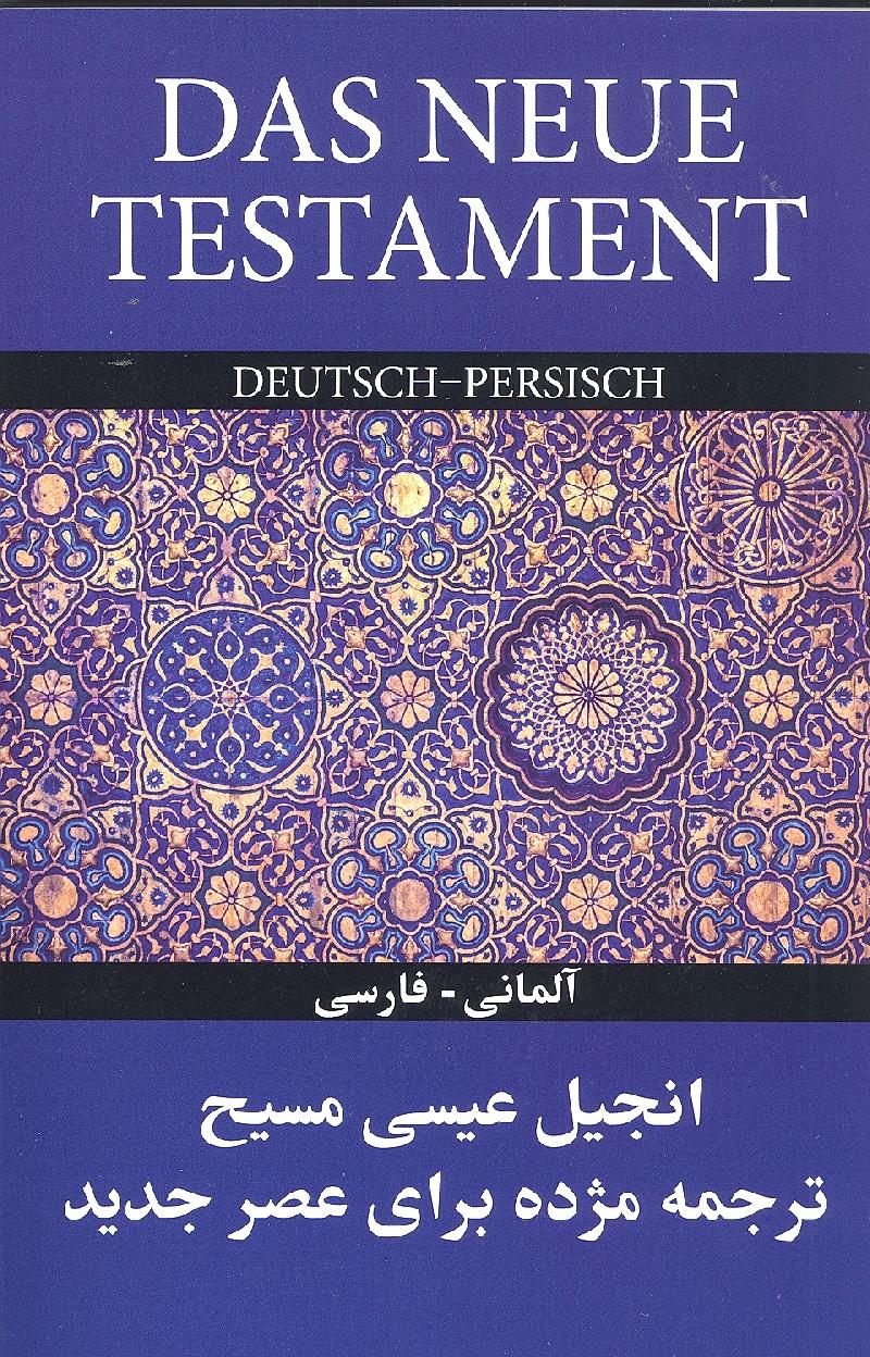 Das Neue Testament - Deutsch-Persisch