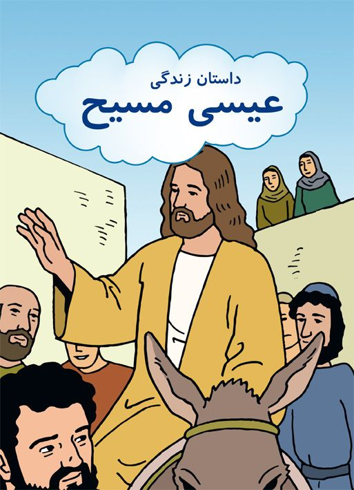 The Jesus Storybook - farsi