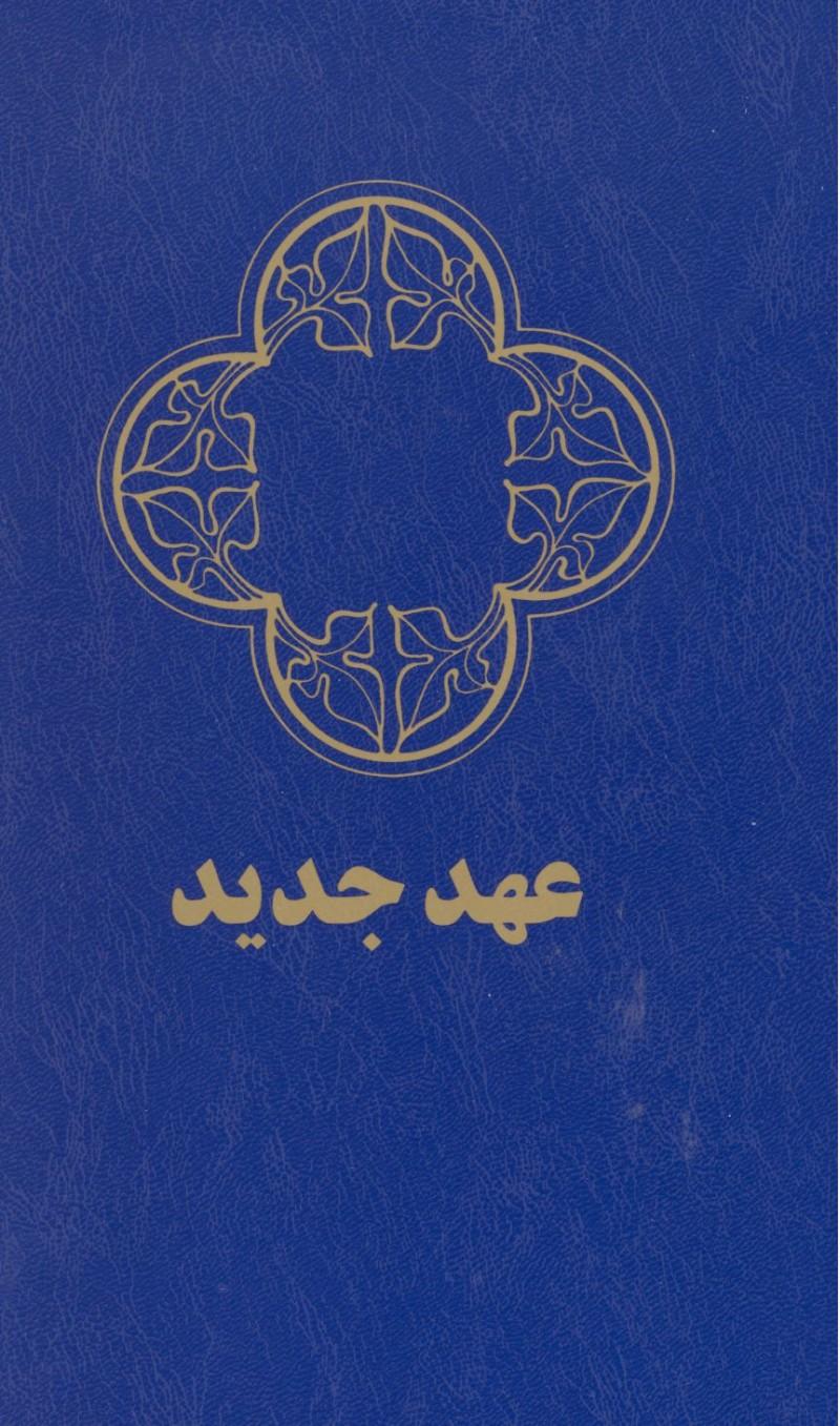 Neues Testament - Farsi